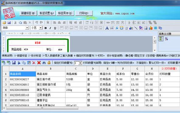 好用条码标签打印软件 v3.9 官方版