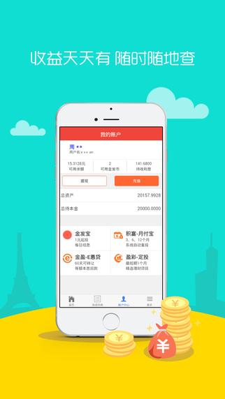 金发所理财iphone版 V1.0