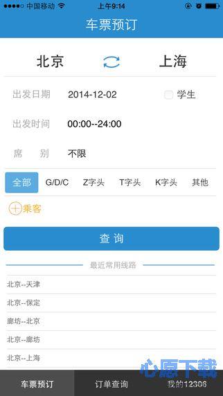 铁路12306 iPad版 V2.13 官网版