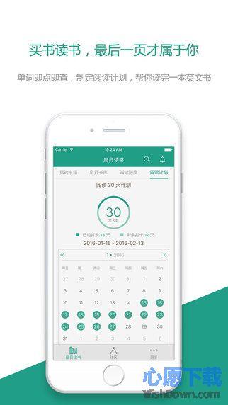 扇贝读书iphone版 v2.0.1 官方版