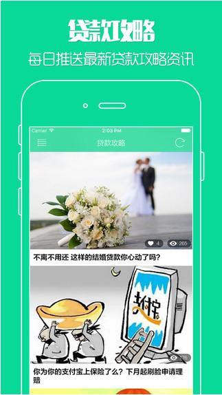 容易贷iphone版 V1.0.0