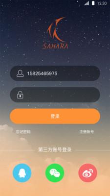 撒哈拉v1.0_wishdown.com