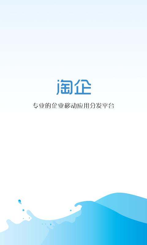 淘企网 v3.2