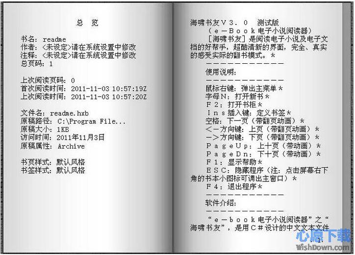 e-book电子小说阅读器 v3.1 官方版