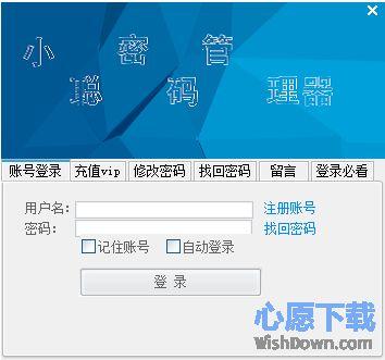 小聪密码管理器v5.1 官方版_www.rkdy.net
