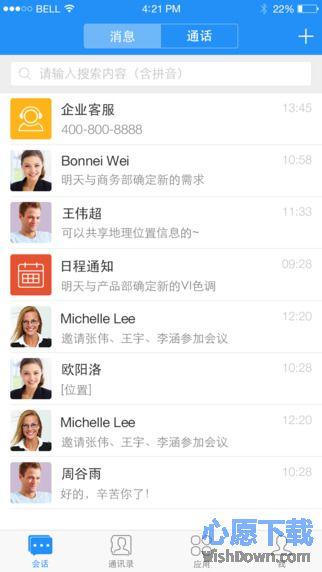 263云通信iphone版 v3.4.1