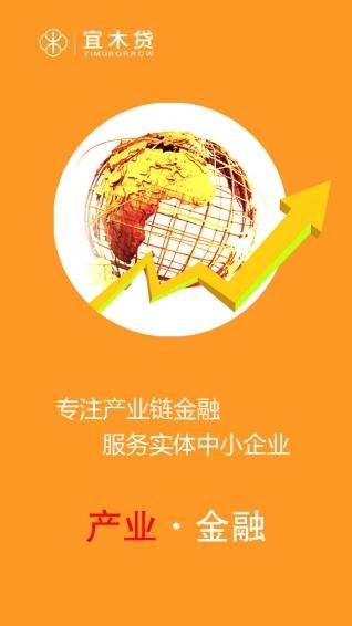 宜木贷 v1.3