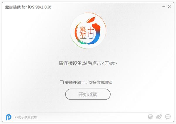 盘古iOS9越狱工具 v1.3.1官方版(支持ios9.0-9.1)