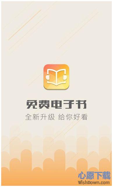 免费电子书 v2.1.0 安卓版