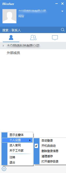 iworker 1.1.2官方版