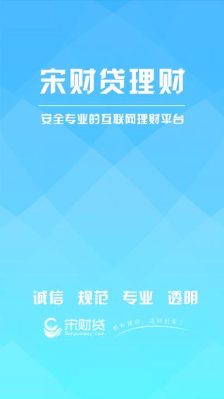 宋财贷 v1.1.9