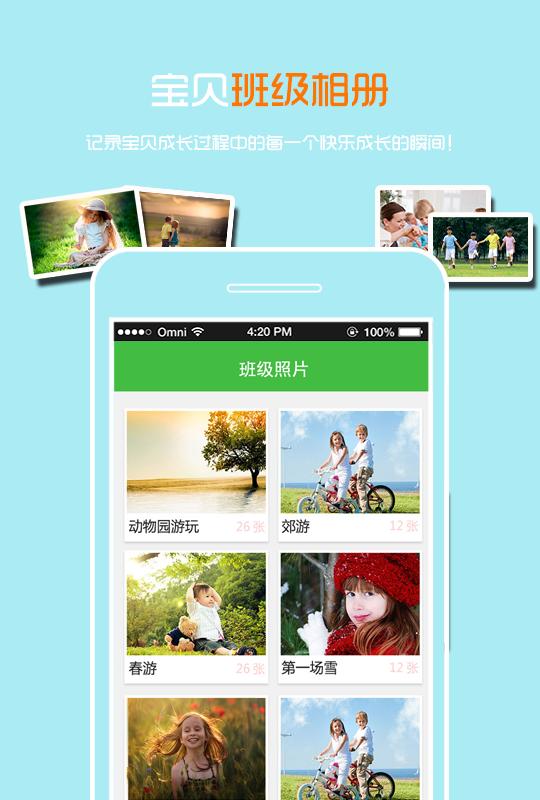 乐宝贝家长版 v6.1.9.20160229