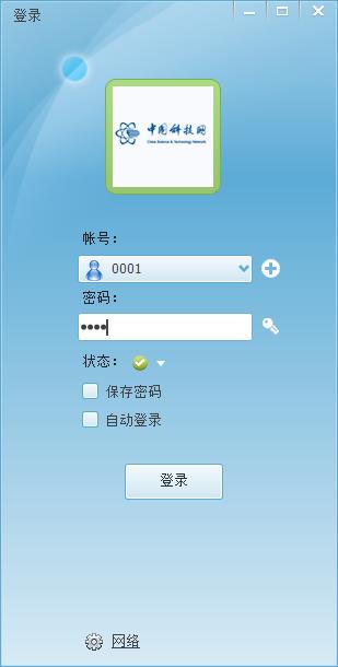 科信企业通讯工具 1.4.1.9官方版