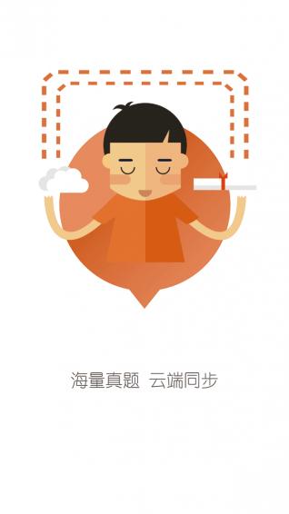 新东方雅思 v1.0.0