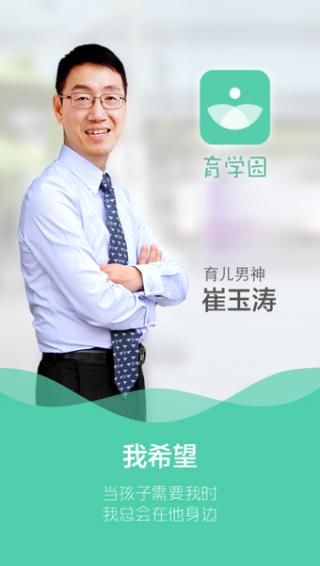 崔玉涛育学园 v4.8