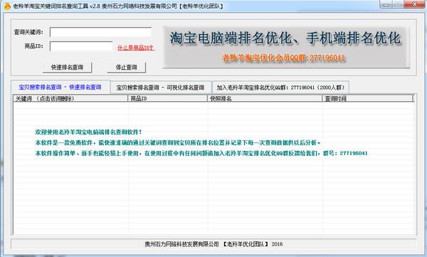 老羚羊淘宝关键词排名查询工具2016 V8.71 官方版