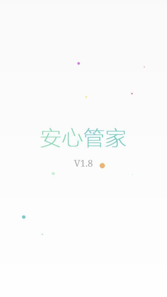 安心云管家 v1.32
