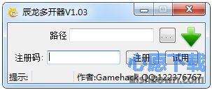 辰龙游戏中心多开器v1.08 免费版_wishdown.com