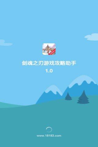 剑魂之刃游戏攻略助手 v1.0