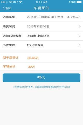 海通车融宝 v1.0.3