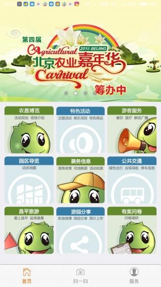 北京农业嘉年华 v1.0.2