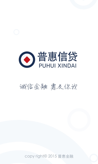 普惠信贷 v3.0.0