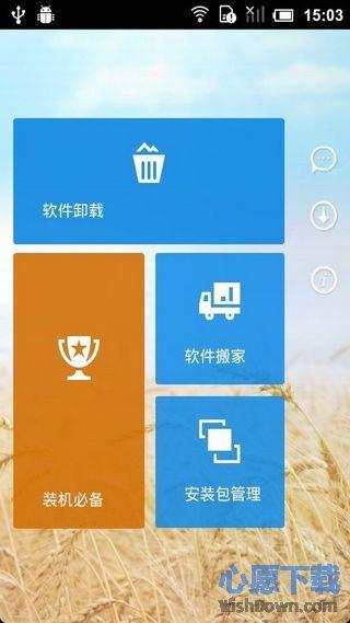365软件管家手机版 v5.0 官方版