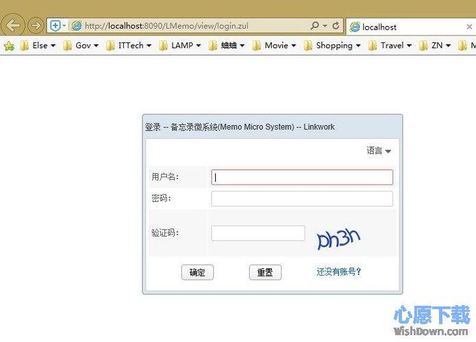 Memo Micro System_备忘录微系统 v1.0 官方版