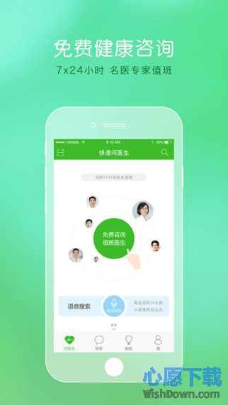 快速问医生iphone版 v9.2.0 iphone版