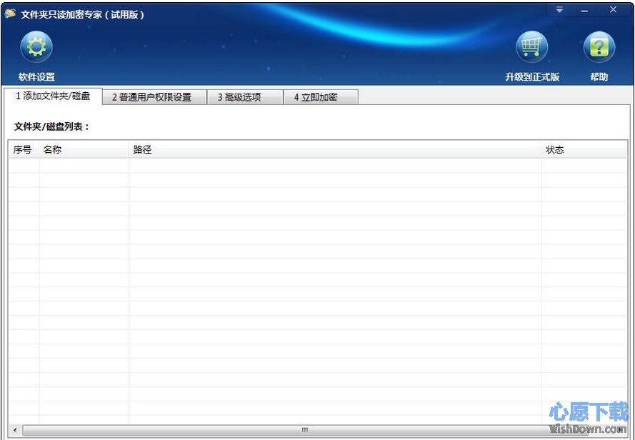 夏冰文件夹只读加密专家v1.26 官方版_www.rkdy.net