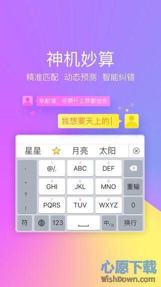 搜狗手机输入法iPhone版 v5.5.0 官方最新版