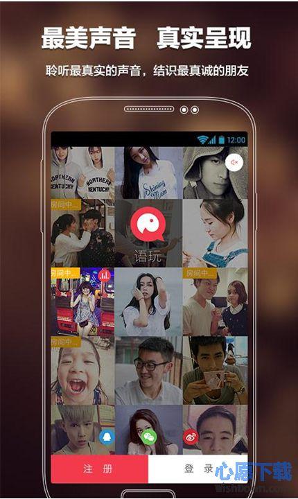 语玩约会交友聊天室 v0.6.13.2 安卓版