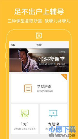 猿辅导iphone版 v3.9.0