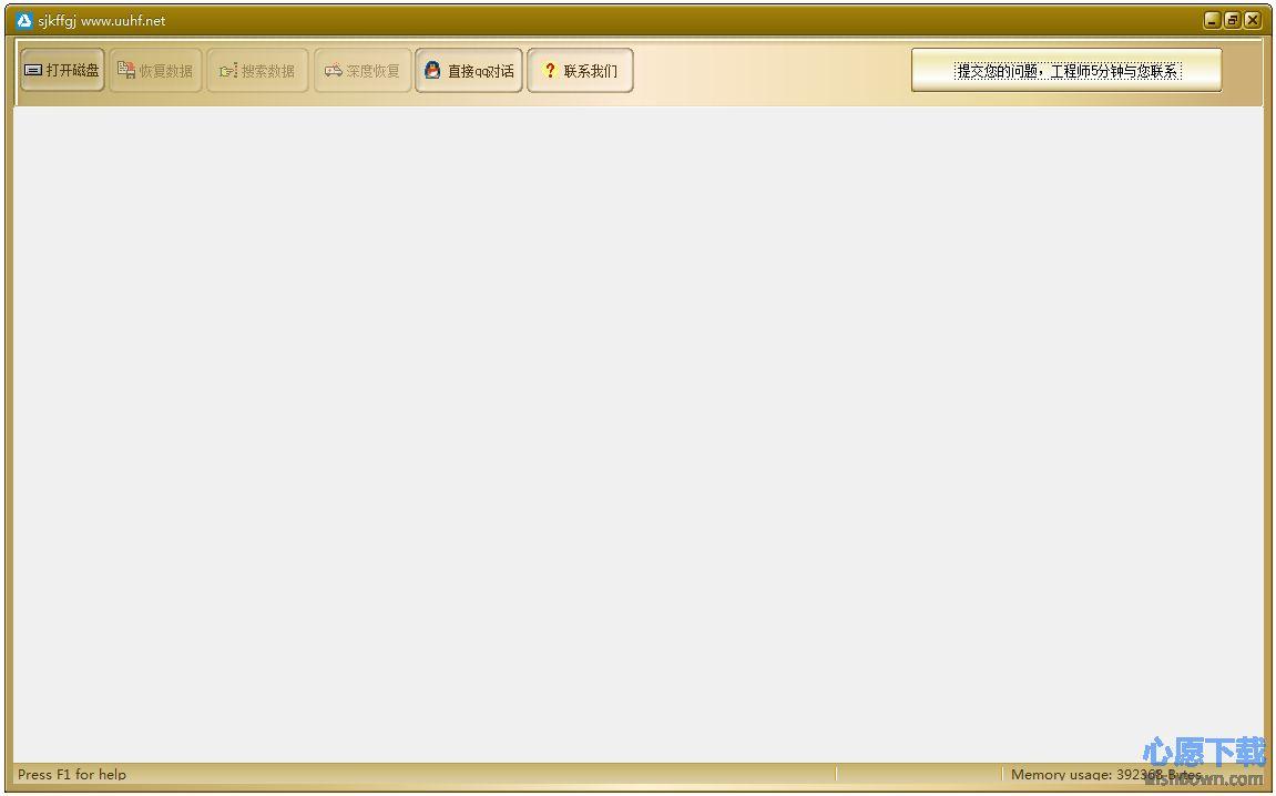 数据库恢复工具 v6.0 官方版