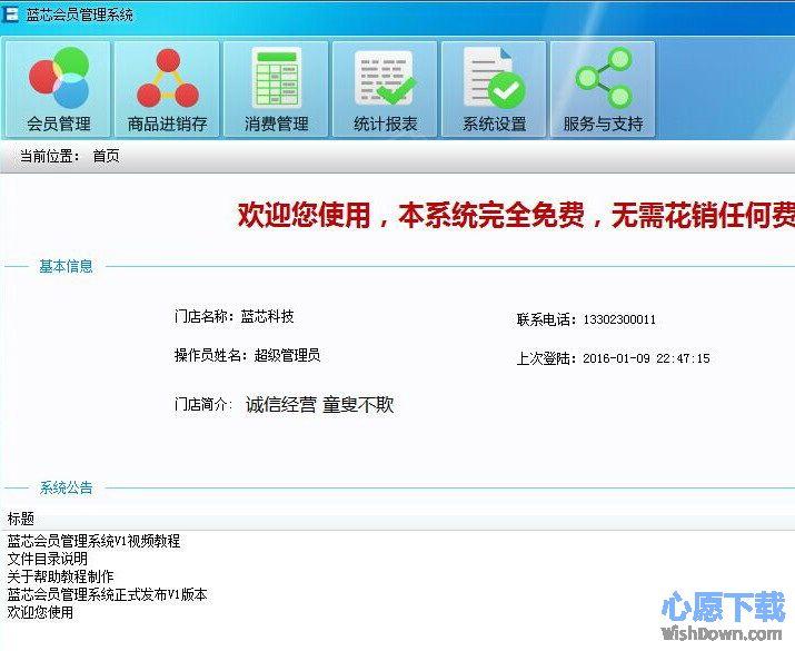 蓝芯会员管理系统 1.0.1.0 官方版