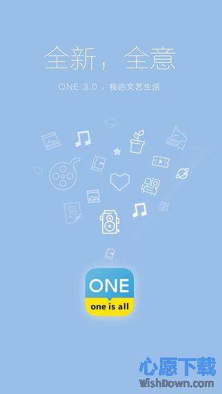 ONE一个iphone版 v3.2