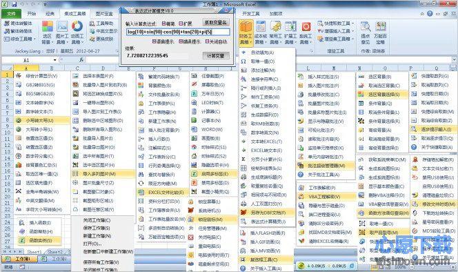 EXCEL集成工具箱完整版v24.0 终结版III_wishdown.com