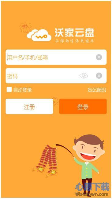 沃家云盘手机版 v3.5.8 安卓版