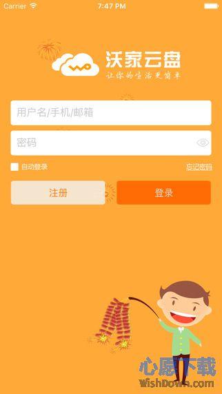 沃家云盘iphone版 v3.5.3 官方版