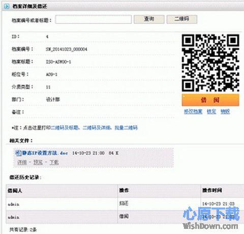 多可电子档案管理系统 v6.0.3.0 官方版