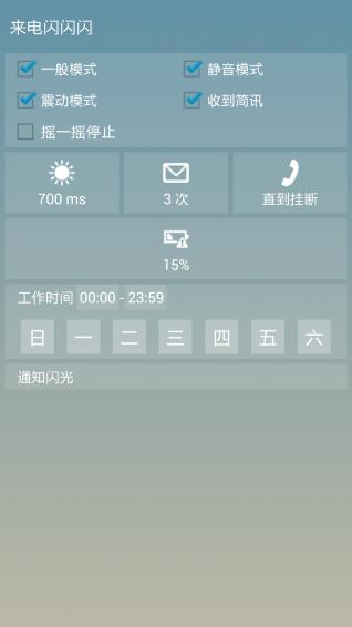 来电闪闪闪 v16.6.29