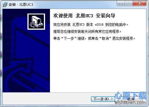 北恩UC3客户管理软件 V1.0 官方版