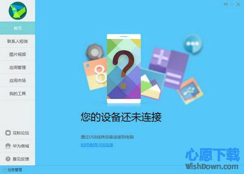 华为手机助手 v8.0.1.301 官方版