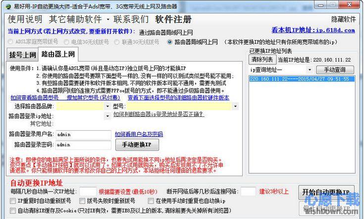 易好用IP自动更换软件 v2.5.9.0官方版