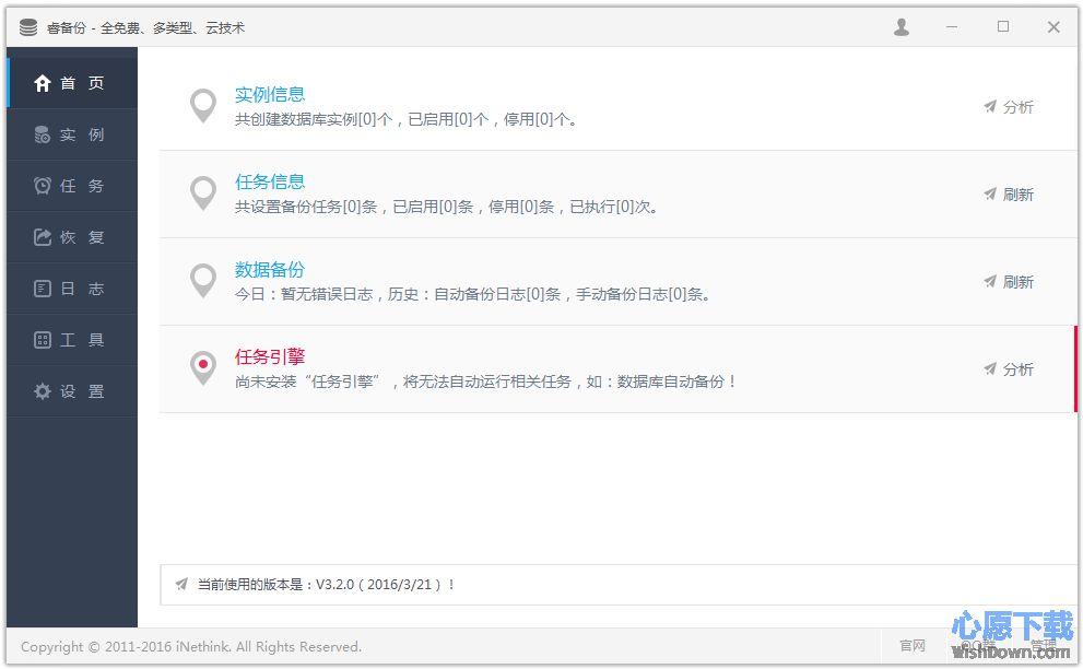 睿备份 v4.1.3 官方版