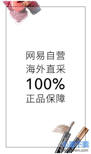 网易考拉海购 v3.1.2 安卓版