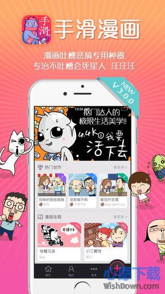 手滑漫画iPhone版 v1.3.0