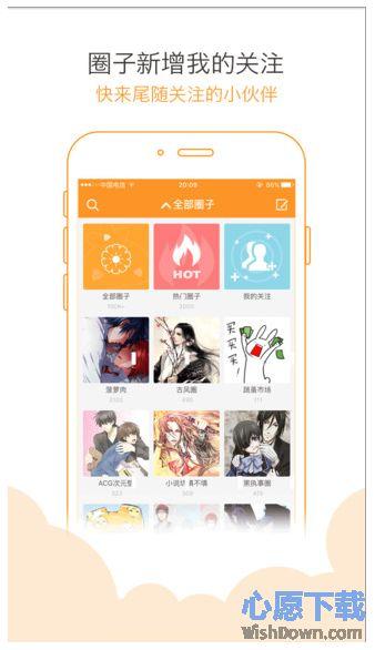 菠萝饭iphone版 v3.1.0