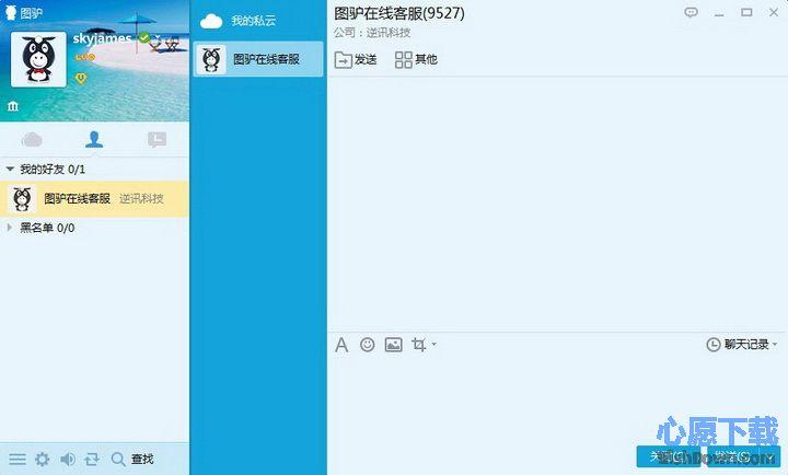 图驴pc版_设计师和客户的沟通工具 v2.0.2.12 正式版
