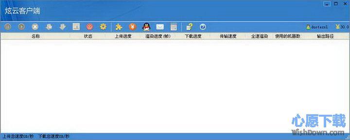 炫云_云渲染平台 v1.0.13